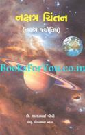 Nakshatra Chintan (Set of 2 Books)