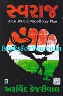 Swaraj (Gujarati Edition)