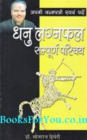 Dhanu Lagnafal Sampurna Parichay
