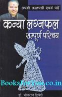 Kanya Lagnafal Sampurna Parichay