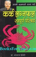 Kark Lagnafal Sampurna Parichay