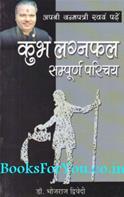 Kumbh Lagnafal Sampurna Parichay
