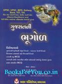 Gujaratni Bhugol (GPSC UPSC IBPS TET TAT Pariksha Mate)