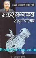 Makar Lagnafal Sampurna Parichay