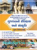 Gujaratno Itihas ane Sanskruti (Gujarat Rajya Kakshani Tamam Spardhatmak Parikshao Mate Upayogi)