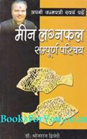 Meen Lagnafal Sampurna Parichay