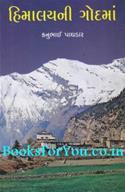 Himalayni Godma