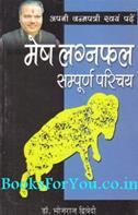 Mesh Lagnafal Sampurna Parichay