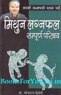 Mithun Lagnafal Sampurna Parichay