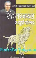Sinh Lagnafal Sampurna Parichay