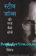 Steve Jobs Ki Tarah Kaise Soche (Hindi Translation of How To Think Like Steve Jobs)