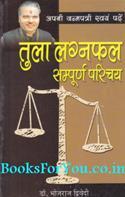 Tula Lagnafal Sampurna Parichay