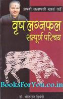 Vrish Lagnafal Sampurna Parichay