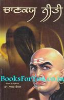 Chanakya Neeti (Punjabi Edition)