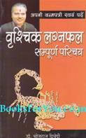 Vrishchik Lagnafal Sampurna Parichay