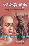 Chanakya Sutras (Punjabi Edition)