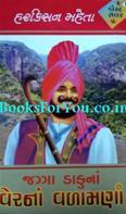 Jagga Dakuna Verna Valamana (Set Of 3 Books)