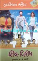 Shesh Vishesh (Set Of 2 Books)