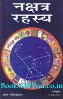 Nakshatra Rahasya (Hindi)