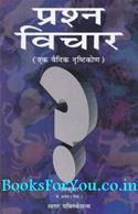 Prashna Vichar (Ek Vedic Drashtikon)