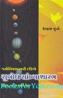 Jyotish Shastrani Drashtiye Subodh Sankhya Shastra (Shodh Bodh Ane Vedh)