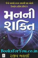 Mann Ni Shakti (Gujarati)