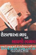 Share Bazarna Bhav Ane Aapno Svabhav