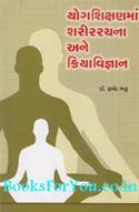 Yog Shikshanma Sharir Rachna Ane Kriya Vigyan