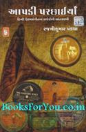 Aapki Parchhaiya (Hindi Film Sangeetna Sarjakoni Antarchhabi)