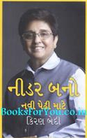 Nidar Bano (Gujarati Translation of Dare To Do)