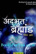 Adbhut Brahmand (Astronomy in Hindi)