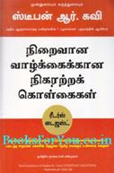 Everyday Greatness Inspiration for Daily Life (Tamil Edition)