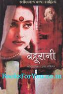 Bahurani (Hindi Edition)