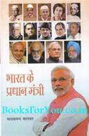 Bharat Ke Pradhan Mantri (Hindi)