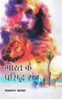 Bharat Ke Prasiddh Sant (Hindi)