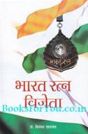 Bharat Ratna Vijeta (Hindi)