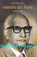 Bhartiya Udyog Ke Pitamah Ghanshayam Das Birla (Hindi Biography)