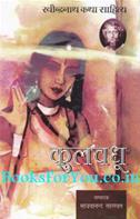 Kulvadhu (Hindi Edition)