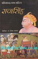 Rajsingh (Bankimchandra Katha Sahitya)