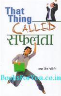 That Thing Called Safalta (Hindi)