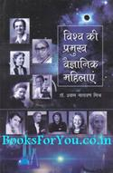 Vishwa Ki Pramukh Vaigyanik Mahilaye (Hindi)