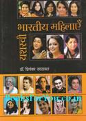 Yashasvi Bharatiya Mahilaye (Hindi)