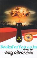 Atha Shri Anu Bomb Katha