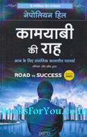 Kamyabi Ki Raah (Hindi Translation of Road To Success)