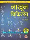 Nakhun Chikitsa (Acupressure And Sujok Therapy On Nails In Hindi)