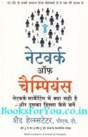 Network of Champions (Hindi Edition)