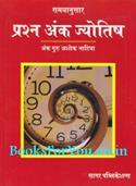 Samayanusar Prashna Ank Jyotish (Hindi)