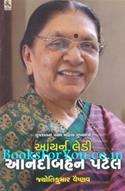 Iron Lady Anandiben Patel (Life Sketch)