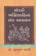 Sorathi Bhakti Sahitya Ek Adhyayan