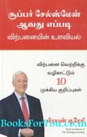 The Psychology of Selling (Tamil Edition)